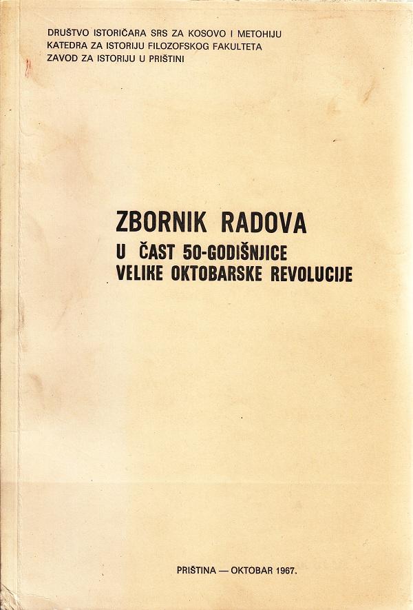 Zbornik Radova u cast 50-godišnjice Velike Oktobarske Revolucije. Pristina: Zavod za Istoriju u Prištini, 1967, 350 f.